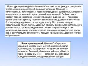 Природа в произведениях Мамина-Сибиряка — не фон для раскрытия чувств, душев