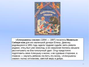 «Аленушкины сказки» (1894 — 1897) писались Маминым-Сибиряком для его малень