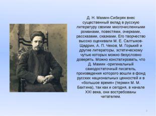 Д. Н. Мамин-Сибиряк внес существенный вклад в русскую литературу своими мног