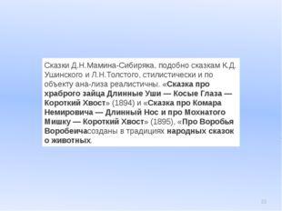 Сказки Д.Н.Мамина-Сибиряка, подобно сказкам К.Д. Ушинского и Л.Н.Толстого, с