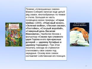 Помимо «Аленушкиных сказок» Мамин-Сибиряк написал еще целый ряд сказок, мног