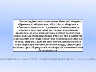 Рассказы Дмитрия Наркисовича Мамина-Сибиряка: «Приемыш», «Кормилец», «Постой