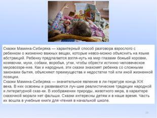 Сказки Мамина-Сибиряка — характерный способ разговора взрослого с ребенком о
