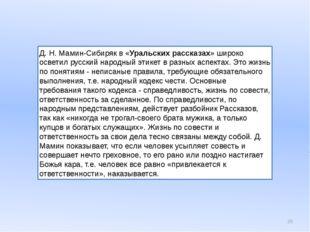 Д. Н. Мамин-Сибиряк в «Уральских рассказах» широко осветил русский народный