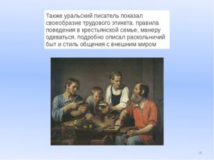 Также уральский писатель показал своеобразие трудового этикета, правила пове