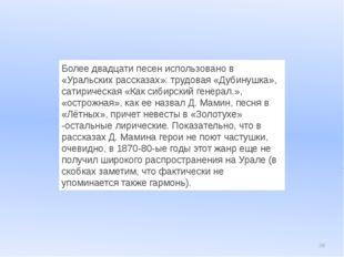 Более двадцати песен использовано в «Уральских рассказах»: трудовая «Дубинуш