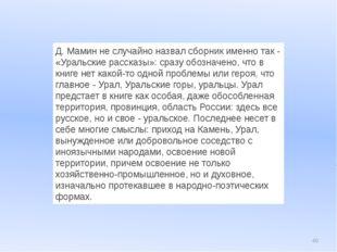 Д. Мамин не случайно назвал сборник именно так - «Уральские рассказы»: сразу