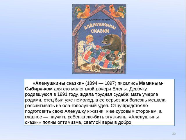 «Аленушкины сказки» (1894 — 1897) писались Маминым-Сибиряком для его малень...