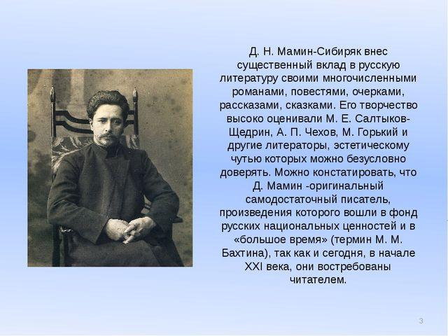 Д. Н. Мамин-Сибиряк внес существенный вклад в русскую литературу своими мног...