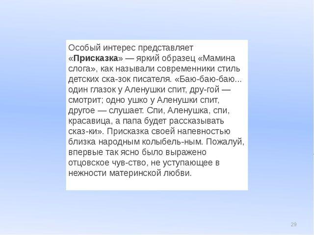 Особый интерес представляет «Присказка» — яркий образец «Мамина слога», как...