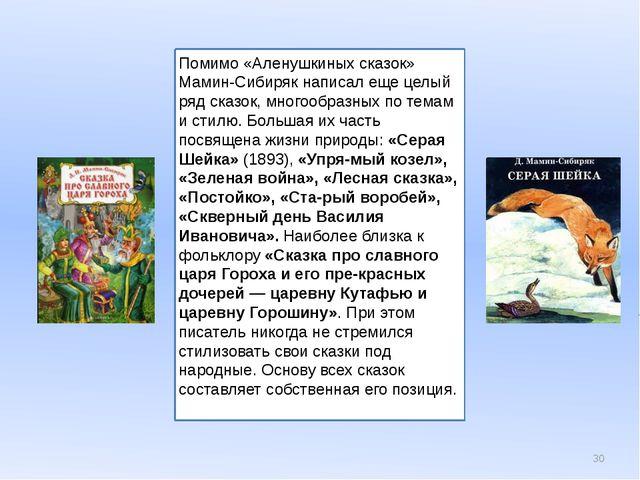 Помимо «Аленушкиных сказок» Мамин-Сибиряк написал еще целый ряд сказок, мног...