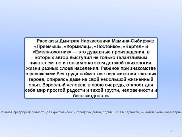 Рассказы Дмитрия Наркисовича Мамина-Сибиряка: «Приемыш», «Кормилец», «Постой...