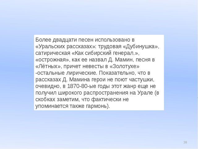 Более двадцати песен использовано в «Уральских рассказах»: трудовая «Дубинуш...