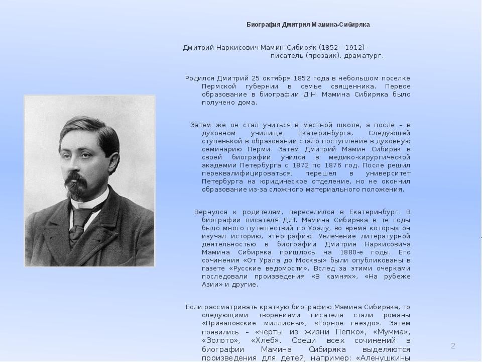Биография Дмитрия Мамина-Сибиряка Дмитрий Наркисович Мамин-Сибиряк (1852—191...