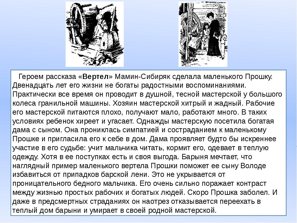 Героем рассказа «Вертел» Мамин-Сибиряк сделала маленького Прошку. Двенадцать...