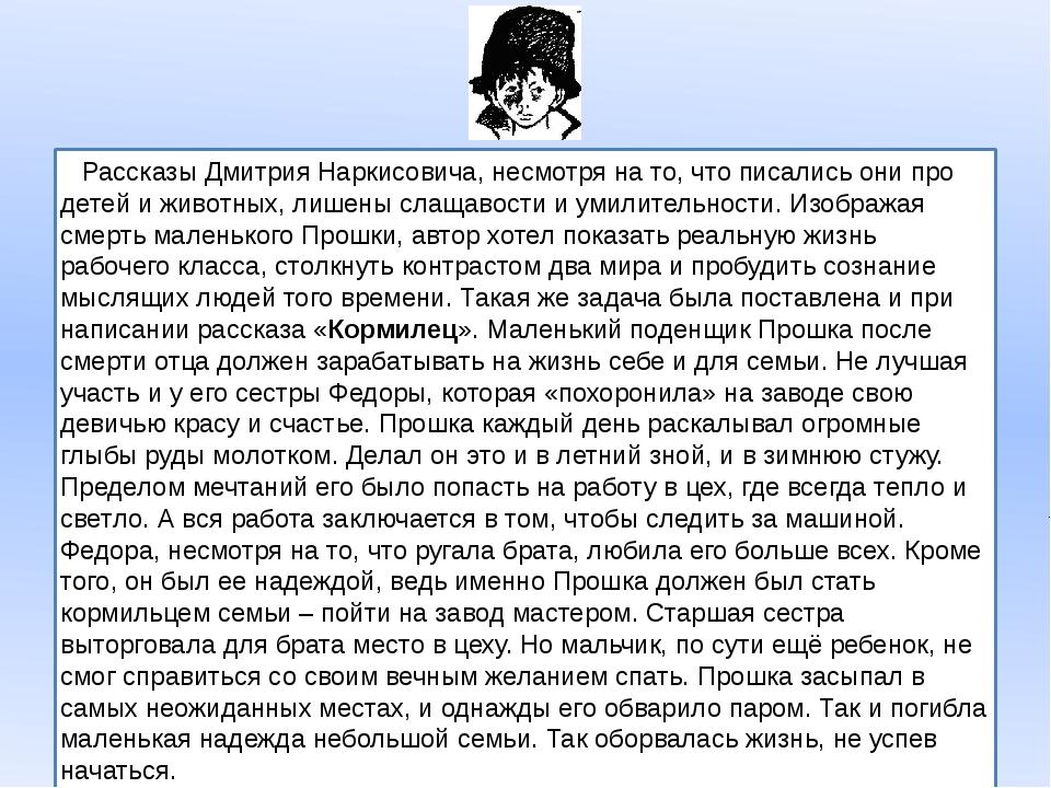 Рассказы Дмитрия Наркисовича, несмотря на то, что писались они про детей и ж...