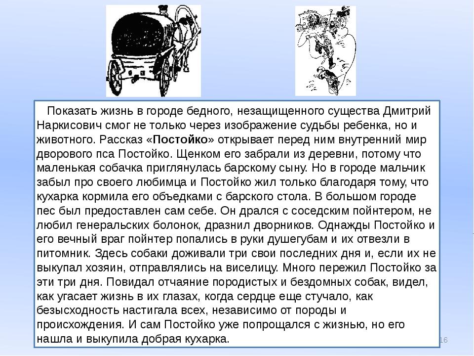 Показать жизнь в городе бедного, незащищенного существа Дмитрий Наркисович с...