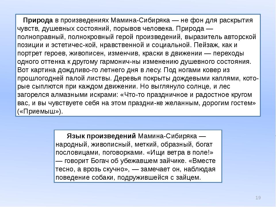 Природа в произведениях Мамина-Сибиряка — не фон для раскрытия чувств, душев...