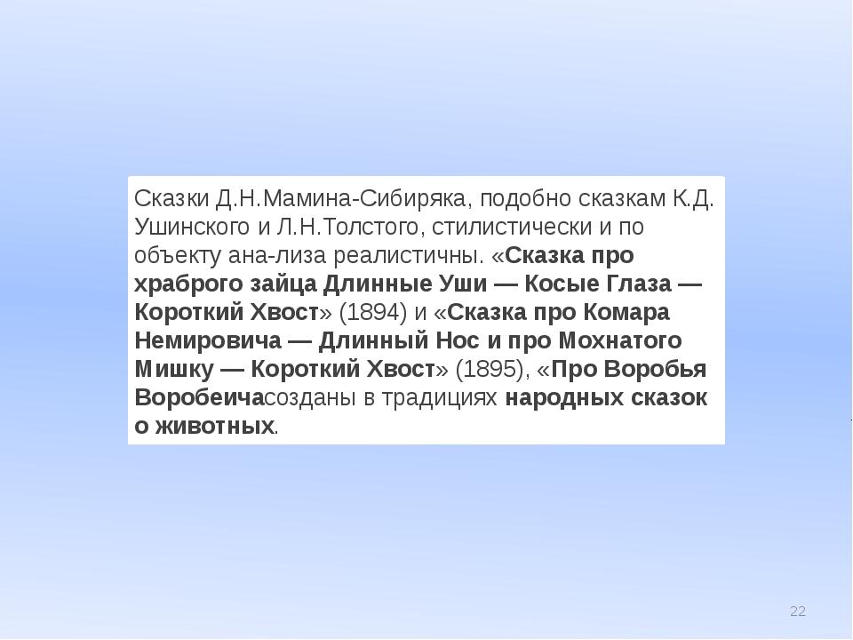 Сказки Д.Н.Мамина-Сибиряка, подобно сказкам К.Д. Ушинского и Л.Н.Толстого, с...