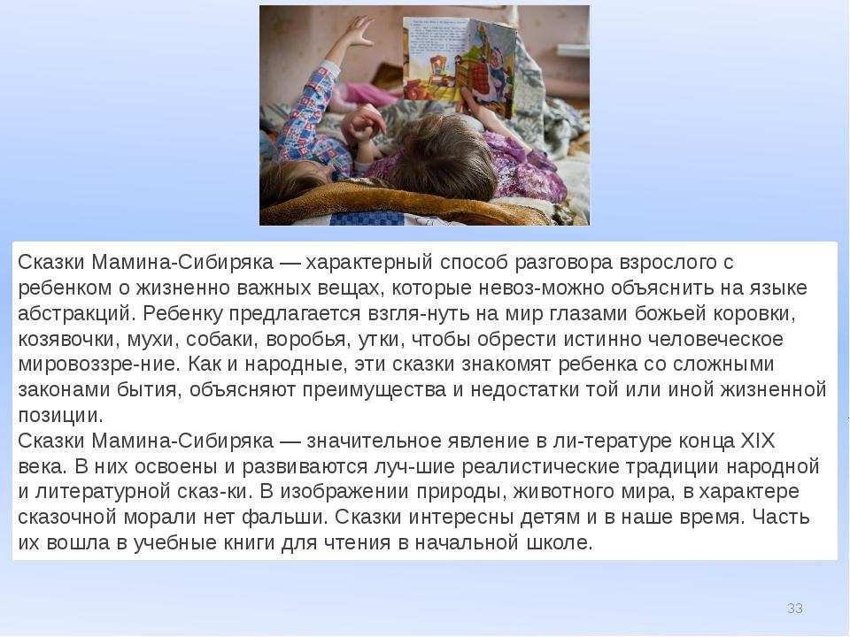 Сказки Мамина-Сибиряка — характерный способ разговора взрослого с ребенком о...