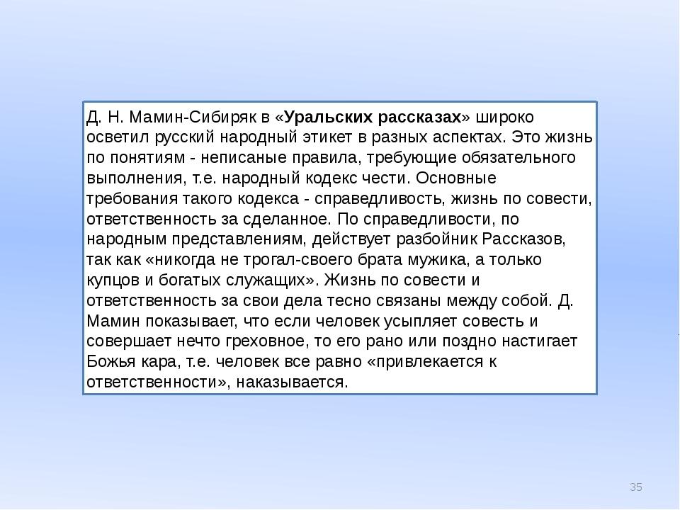 Д. Н. Мамин-Сибиряк в «Уральских рассказах» широко осветил русский народный...
