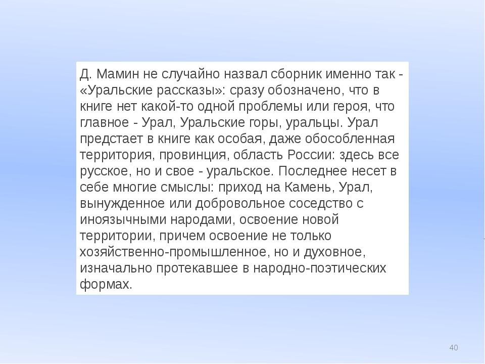 Д. Мамин не случайно назвал сборник именно так - «Уральские рассказы»: сразу...