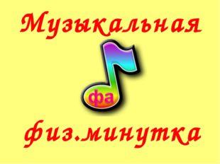 Музыкальная физ.минутка