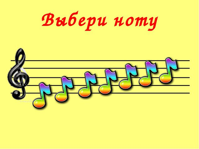 Выбери ноту