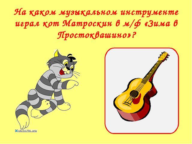 На каком музыкальном инструменте играл кот Матроскин в м/ф «Зима в Простокваш...