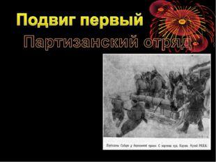 Самый первый подвиг Афанасия Белобородова – это добровольное вступление в пар