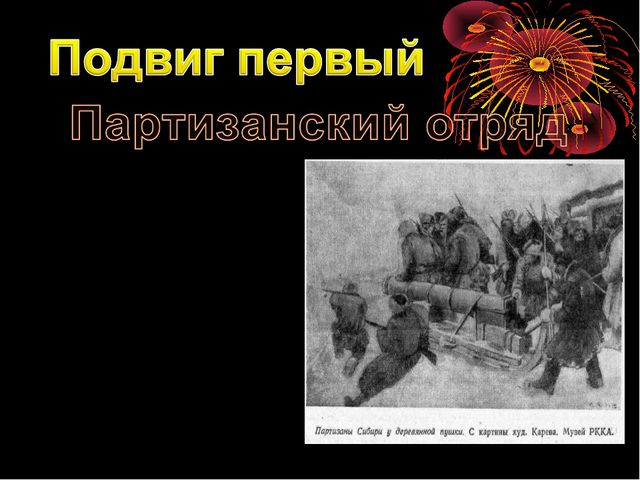 Самый первый подвиг Афанасия Белобородова – это добровольное вступление в пар...