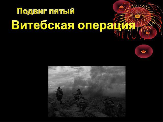 За умелое руководство войсками при прорыве обороны противника в районе городо...