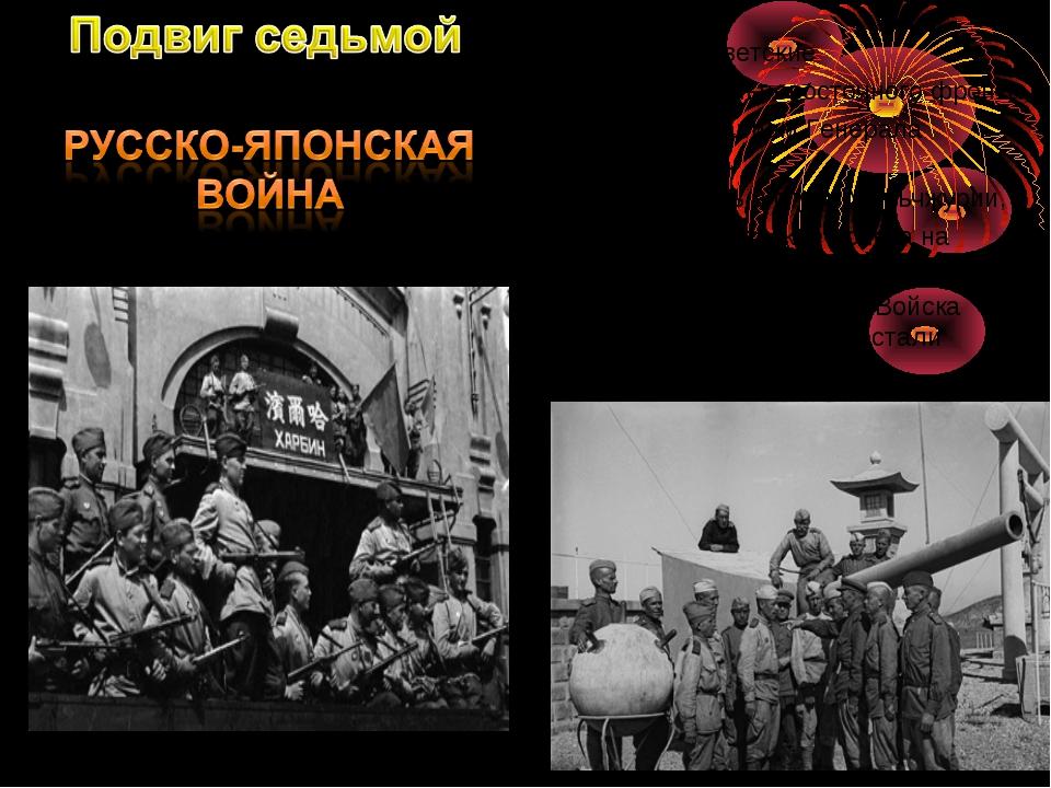 20 августа советские войска 1-го Дальневосточного фронта, под командованием...
