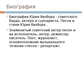 Биография Биография Юрия Визбора - советского барда, актера и сценариста. Пес