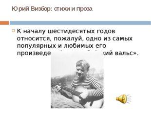 Юрий Визбор: стихи и проза К началу шестидесятых годов относится, пожалуй, од