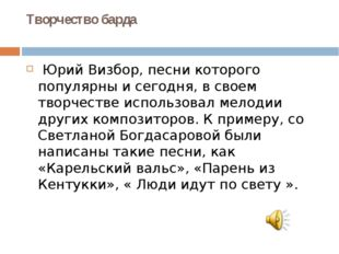 Творчество барда Юрий Визбор, песни которого популярны и сегодня, в своем тво
