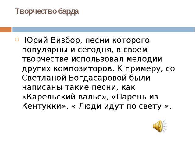 Творчество барда Юрий Визбор, песни которого популярны и сегодня, в своем тво...
