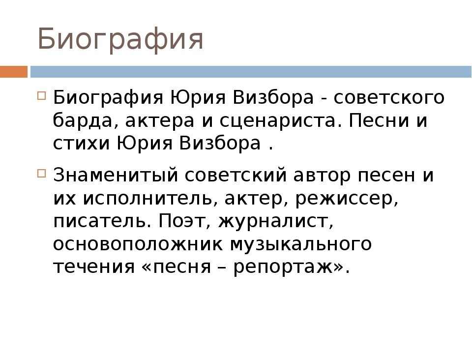 Биография Биография Юрия Визбора - советского барда, актера и сценариста. Пес...