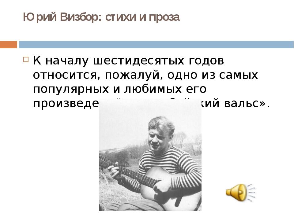 Юрий Визбор: стихи и проза К началу шестидесятых годов относится, пожалуй, од...