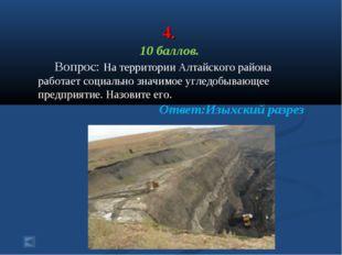4. 10 баллов. Вопрос: На территории Алтайского района работает социально зна