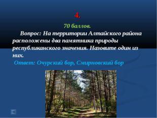 4. 70 баллов. Вопрос: На территории Алтайского района расположены два памятни