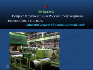 2. 30 баллов. Вопрос: Крупнейший в России производитель алюминиевых сплавов.