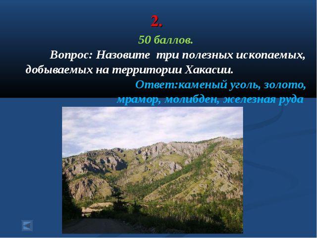 2. 50 баллов. Вопрос: Назовите три полезных ископаемых, добываемых на террито...