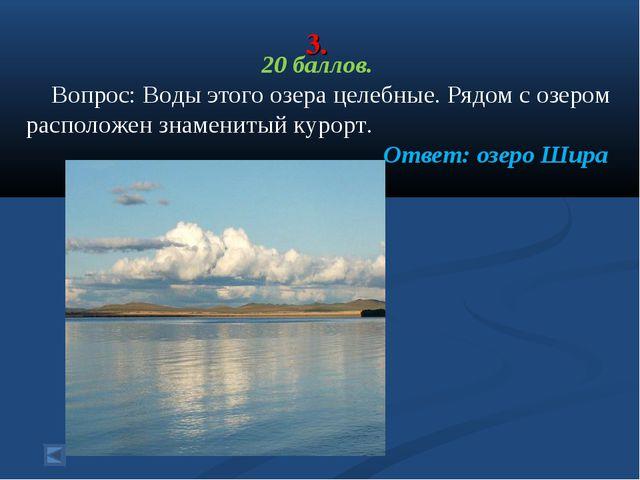 3. 20 баллов. Вопрос: Воды этого озера целебные. Рядом с озером расположен зн...