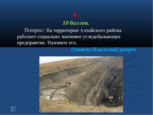 4. 10 баллов. Вопрос: На территории Алтайского района работает социально зна...