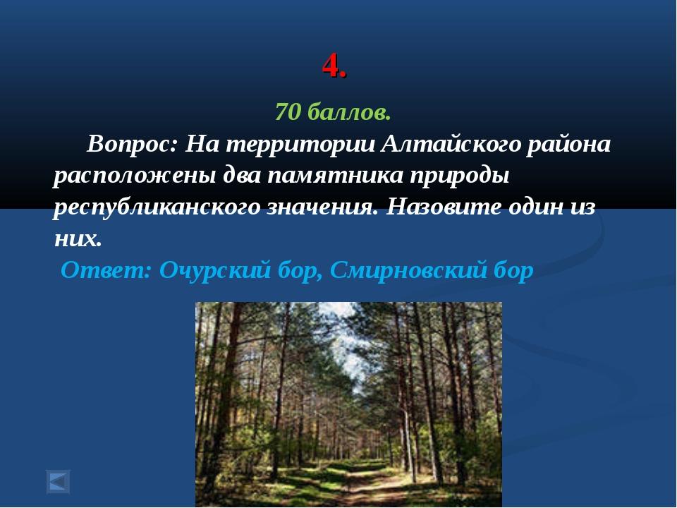 4. 70 баллов. Вопрос: На территории Алтайского района расположены два памятни...
