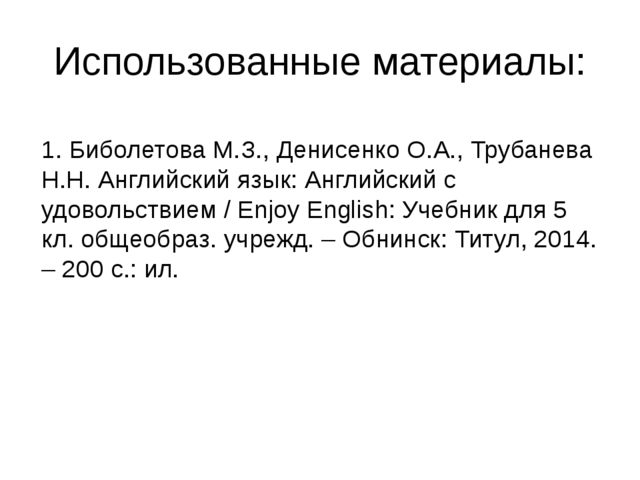Использованные материалы: 1. Биболетова М.З., Денисенко О.А., Трубанева Н.Н....