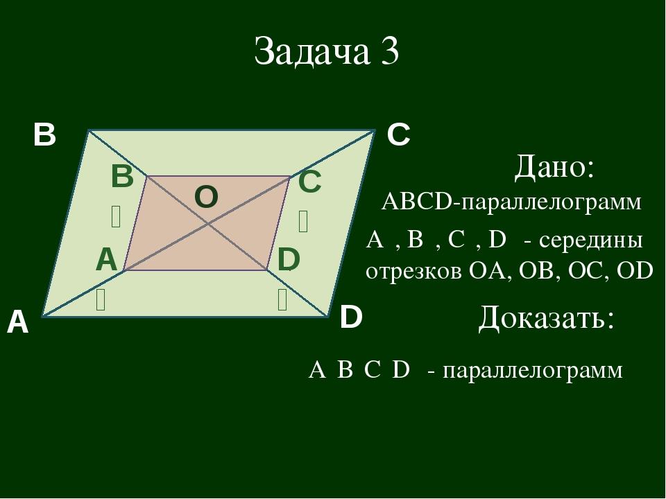 Задача 3 B C A₁B₁C₁D₁ - параллелограмм A D O A₁ B₁ C₁ D₁ Дано: АВСD-параллел...