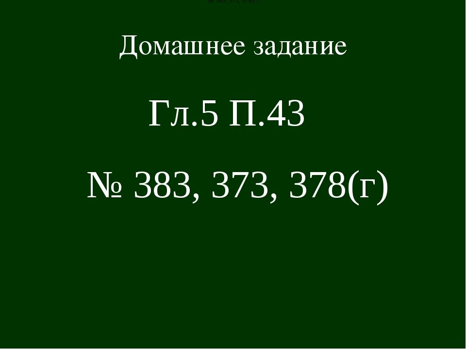 Домашнее задание № 383, 373, 378(г) № 383, 373, 378(г) Гл.5 П.43