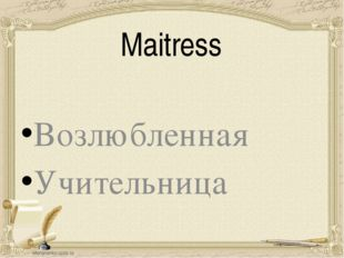 Maitress Возлюбленная Учительница